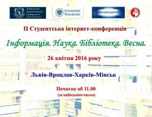 2 бібліотека конференція