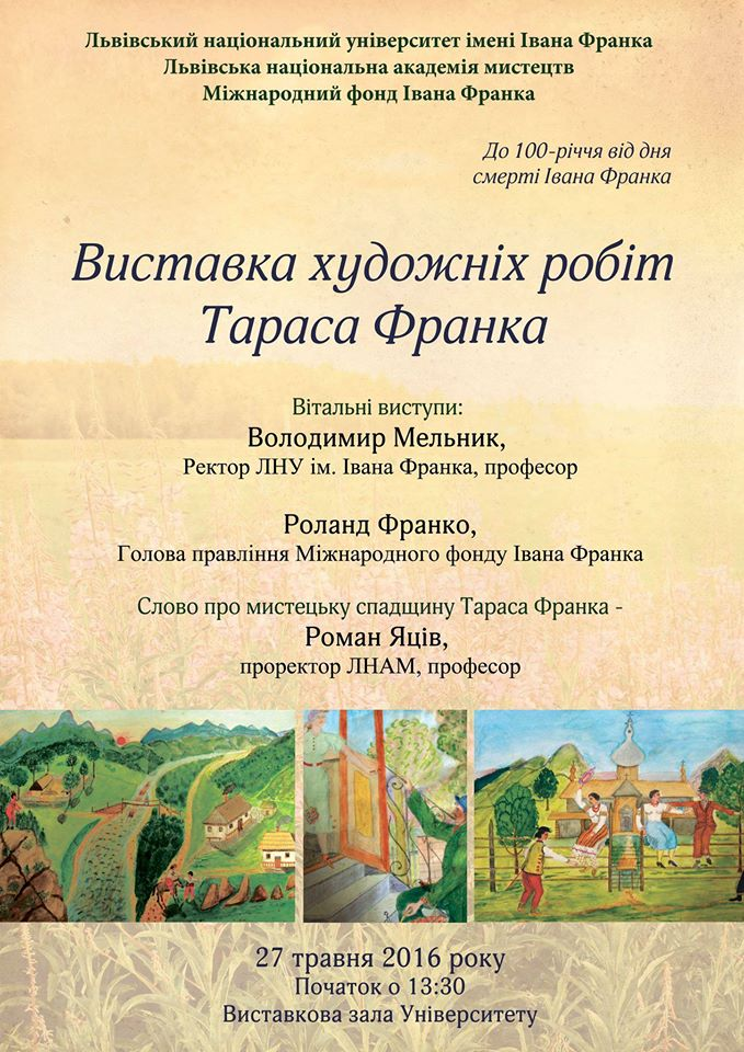 виставка Тараса Франка
