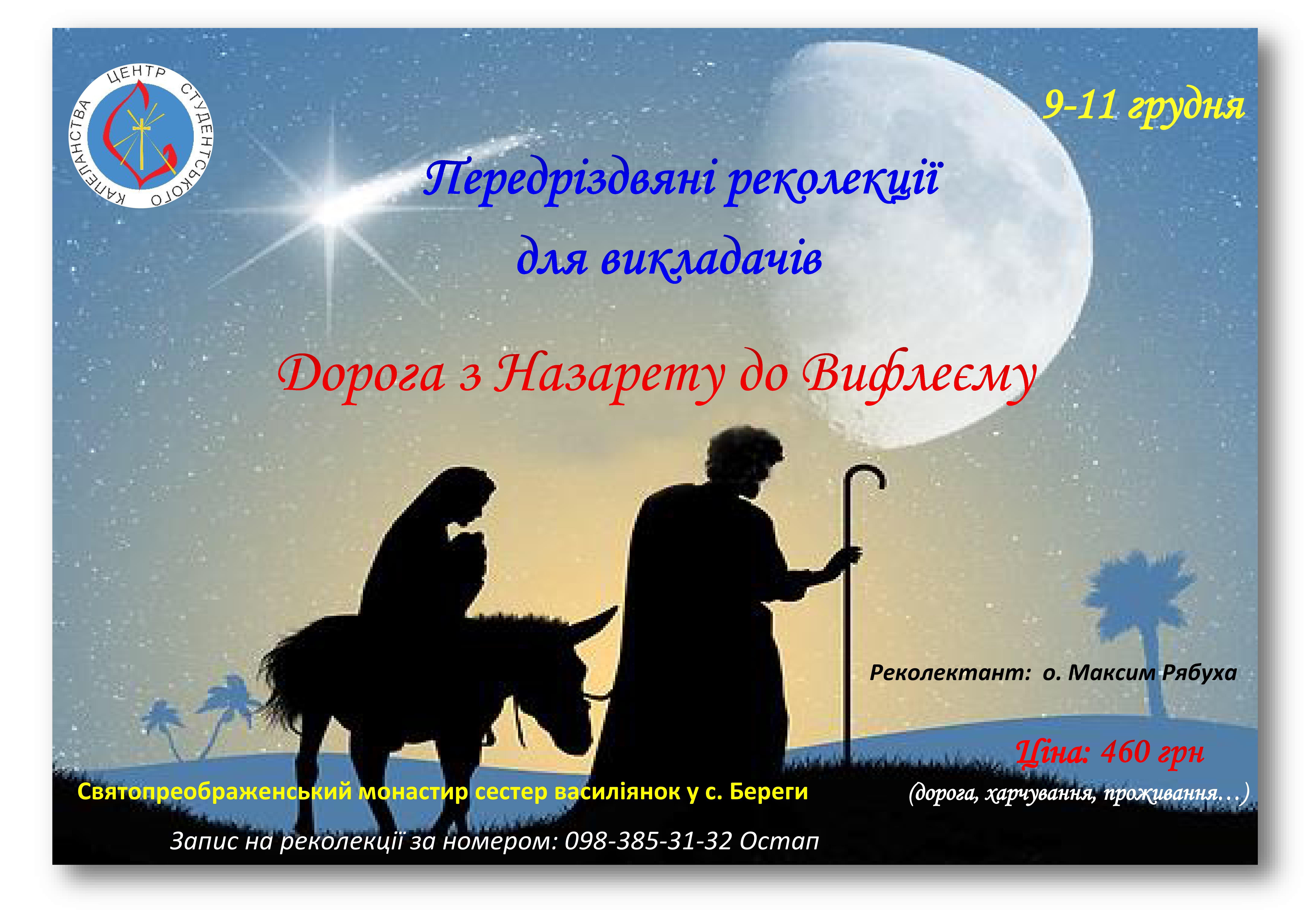rekolektsiji-dlya-vykladachiv_1